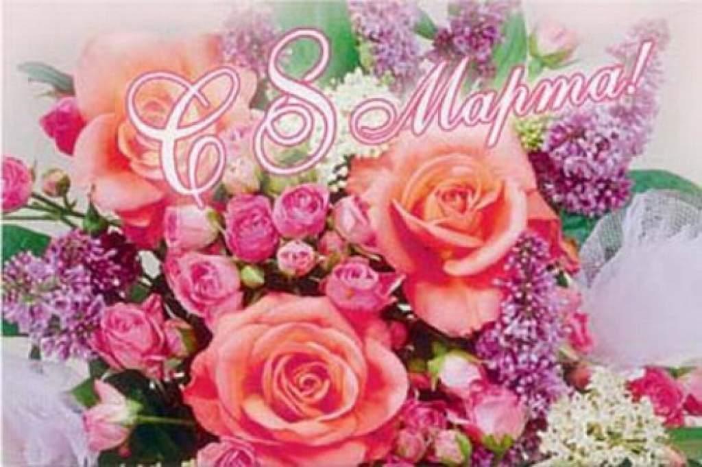 Картинки цветов поздравления на 8 марта
