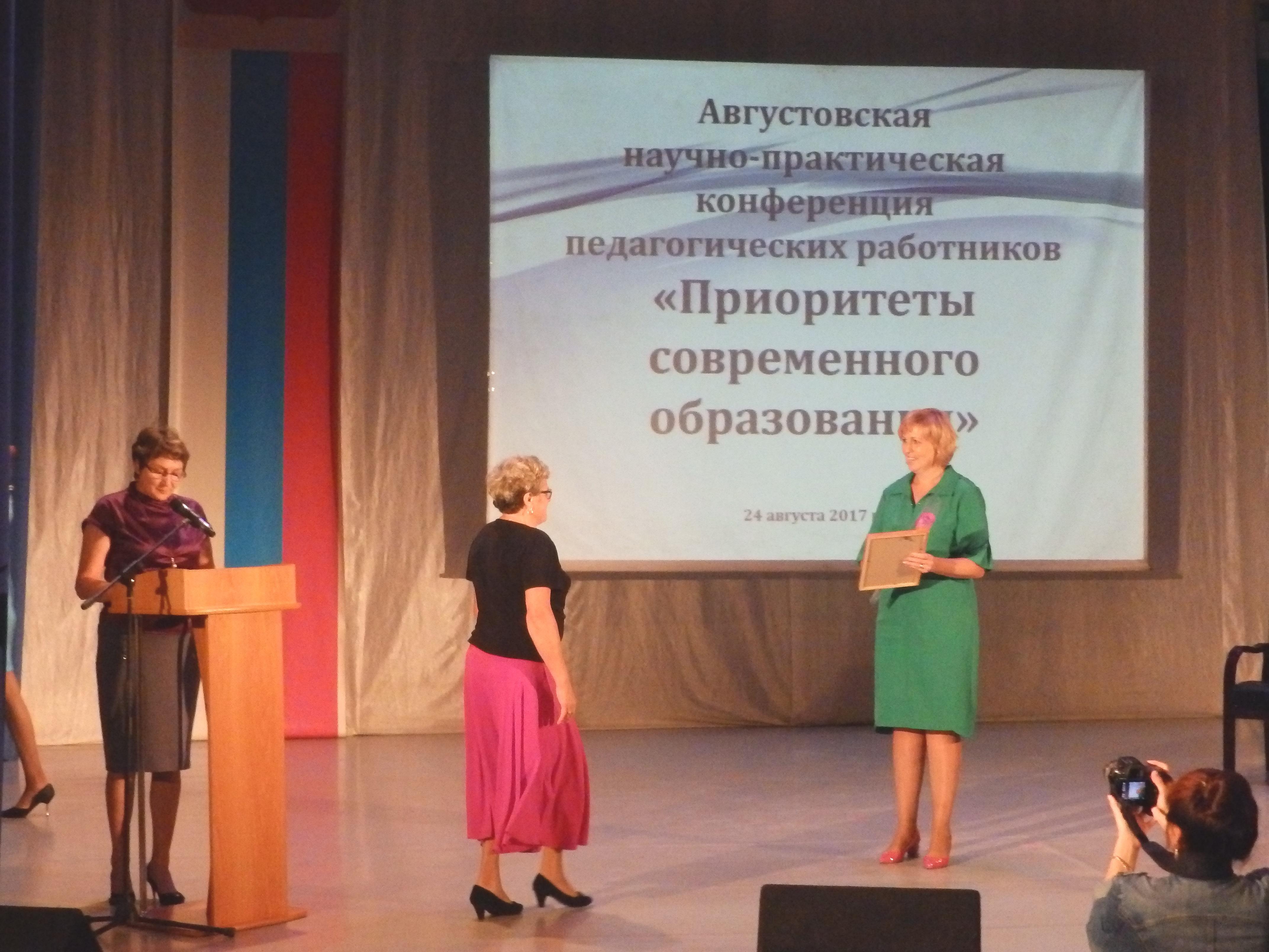 Поздравление на августовской конференции для педагогов